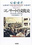 コンサートの文化史 (ポテンティア叢書)