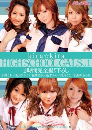 kira☆kira HIGH SCHOOL GALS Vol.1