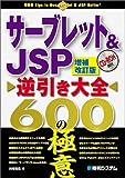 サーブレット&JSP逆引き大全600の極意