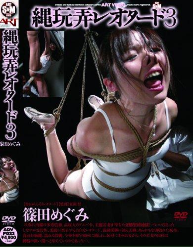 [篠田めぐみ] 縄玩弄レオタード 3