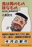 食は胃のもの味なもの―超美味C級独創料理 (中公文庫)
