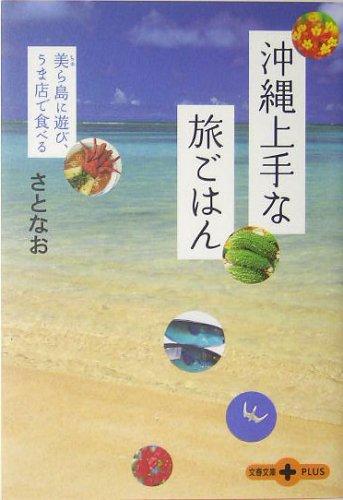 沖縄上手な旅ごはん 美ら島に遊び、うま店で食べる