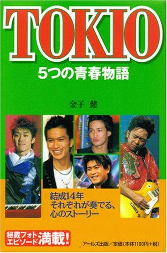 TOKIO 5つの青春物語 結成14年それぞれが奏でる、心のストーリー (RECO BOOKS)
