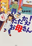 たたかえ!お母さん (たまひよコミックス) [単行本] / たかは まこ (著); ベネッセコーポレーション (刊)