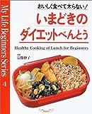 いまどきのダイエットべんとう—おいしく食べて太らない! (マイライフシリーズ特集版—マイライフビギナーズシリーズ)