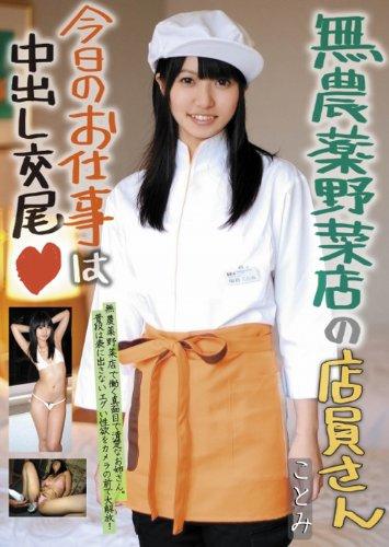 無農薬野菜店の店員さん今日のお仕事は中出し交尾  ことみ(SASS-02) [DVD]