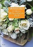 佐々木潤子さんの花アレンジメントブック—花選び色合わせで楽しむ