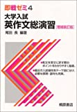 大学入試英作文総演習 (即戦ゼミ (4))