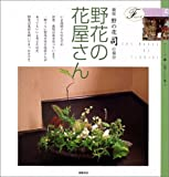 野花の花屋さん—銀座・野の花 司の場合
