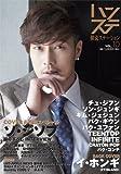 ハンステ 韓流ステーションVol.10 (COVER&巻頭スペシャル ソ・ジソブ)