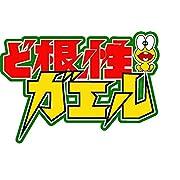 ど根性ガエル Blu-ray BOX上巻(5枚組)