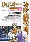Dr.コトー診療所 第12巻 2003-12発売