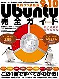 Ubuntu9.10完全ガイド (INFOREST MOOK PC・GIGA特別集中講座 365)