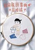 日用服飾事典Plus (ダ・ヴィンチブックス)