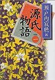 源氏物語〈巻1〉