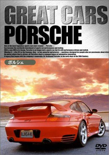 GREAT CARS グレイト・カー Vol.1 ポルシェ [DVD]