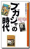 「プガジャ」の時代 (新なにわ塾叢書1) (新なにわ塾叢書)