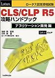 ロータス認定資格試験 CLS/CLP R5 攻略ハンドブック アプリケーション開発編