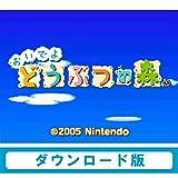 おいでよ どうぶつの森 【Wii Uで遊べる ニンテンドーDSソフト】 [オンラインコード]