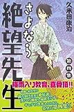 さよなら絶望先生(4) (少年マガジンコミックス)
