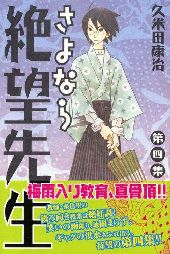 さよなら絶望先生 第4集 (4) (少年マガジンコミックス)
