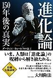 進化論―150年後の真実 (OR books)