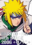 NARUTO-�ʥ��- 4th STAGE 2006 ���ν��� [DVD]