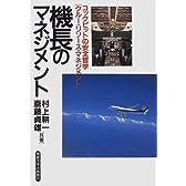 機長のマネジメント―コックピットの安全哲学「クルー・リソース・マネジメント」