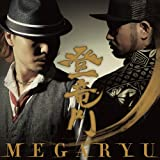 お嫁においで 〜mega sweet mix〜-MEGARYU