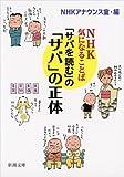 「サバを読む」の「サバ」の正体: NHK 気になることば