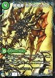 デュエルマスターズ 邪帝斧 ボアロアックス/革命 超ブラック・ボックス・パック (DMX22)/ シングルカード