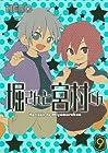 堀さんと宮村くん 第9巻 2011年05月21日発売