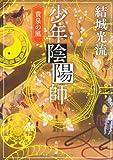 少年陰陽師  黄泉の風 (角川文庫)
