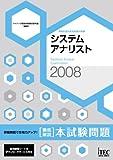 2008 徹底解説 システムアナリスト 本試験問題 (情報処理…