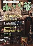 小さな蕾 2016年 07 月号 [雑誌]