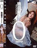 熊田曜子 DVD『0 -zero-』