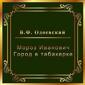Moroz Ivanovich. Gorodok v tabakerke | [F. Odoevskij]