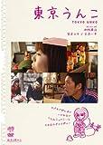 東京うんこ [DVD]