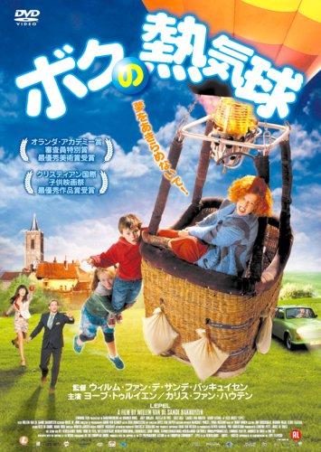 ボクの熱気球 [DVD]