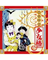 『少女椿』 2012 舞台音源集
