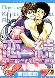 恋続アンビバレンツ (アクアコミックス)