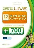 Xbox LIVE 12ヶ月+700 マイクロソフト ポイント パック