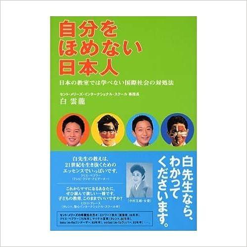 インターナショナルスクールを知るための一冊 白雲龍(ハク ウンリュウ)さんの「自分をほめない日本人―日本の教室では学べない国際社会の対処法」