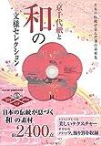 京千代紙と和の文様セレクション―日本の伝統が育んだ美の素材集