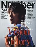 Sports Graphic Number (スポーツ・グラフィック ナンバー) 2009年 6/18号 [雑誌]