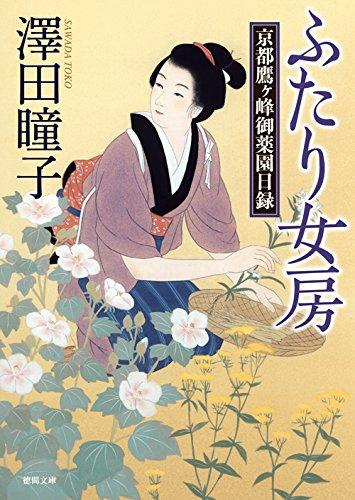 ふたり女房: 京都鷹ヶ峰御薬園日録 (徳間時代小説文庫)