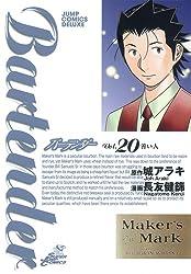 バーテンダー 20 (ジャンプコミックスデラックス)