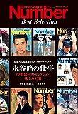 永谷脩の仕事 野球人に最も愛されたスポーツライター(Sports Graphic Number PLUS(スポーツ・グラフィック ナンバー プラス)) (文春e-book)