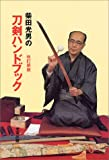 柴田光男の刀剣ハンドブック