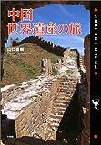中国世界遺産の旅 (ショトルトラベル)